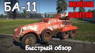 бЫСТРЫЙ ОБЗОР БА-11  War Thunder 1.95