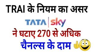 Breaking News: Tata Sky Reduced 270 + Channels Price | TRAI Rule following or Not | Must Watch