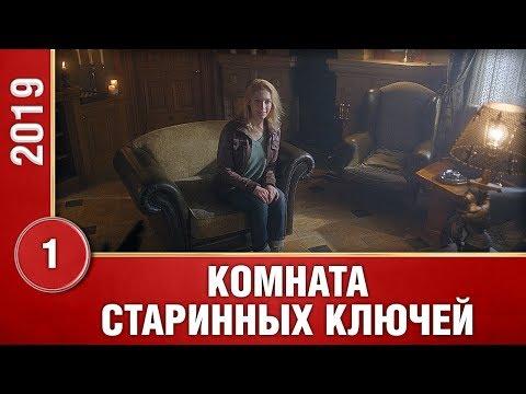 КОМНАТА СТАРИННЫХ КЛЮЧЕЙ!  1 серия! Новинка 2019. Сериал 2019. Русские сериалы