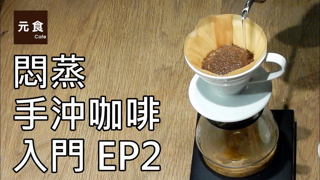 悶蒸-手沖咖啡入門 ep2-元食咖啡 - YouTube