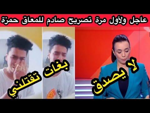 عاجل اليوم.. لأول مرة المعاق حمزة يخرج بتصريح صادم وتغير متوقع لا يفوتك