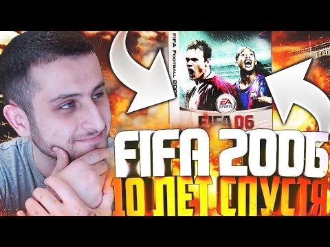 FIFA 2006 - 10 ЛЕТ СПУСТЯ!