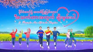 Myanmar Gospel Dance song (နိုင်ငံတော်၌ အသစ်ပြုပြင်သော အသက်တာအတွက် ချီးမွမ်းပါ)