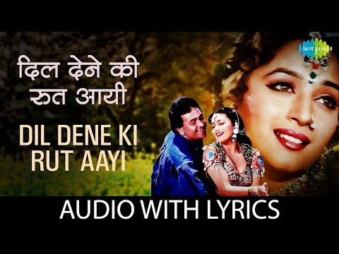 Dil lene ki rut aayi with lyrics |...