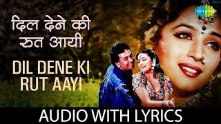 Dil lene ki rut aayi with lyrics | दिल �...