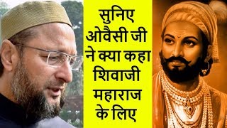 Golden Words By Asaduddin Owaisi On Shivaji Maharaj