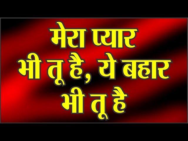 #kavi #hasya #gazal मेरा प्यार भी तू है, ये बहार भी तू है - कवि बिजेन्द्र पाल सिंह मयंक