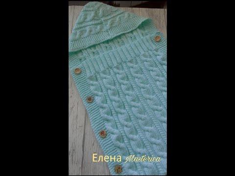 Конверт для новорожденного зимний своими руками вязание