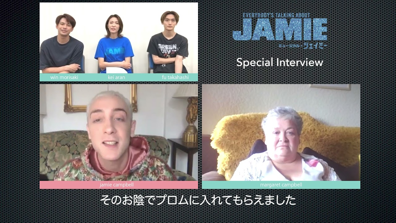 """【INTERVIEW】Jamie Campbell & Margaret × 森崎ウィン&安蘭けい&髙橋颯 """"Everybody's Talking About Jamie"""" JAPAN (2021)"""