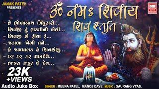 ૐ નમઃ શિવાય [ શિવ સ્તુતિ ] | Om Namah Shivay