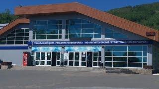 курорт ГЛЦ Металлург-Магнитогорск - 27 мая 2018