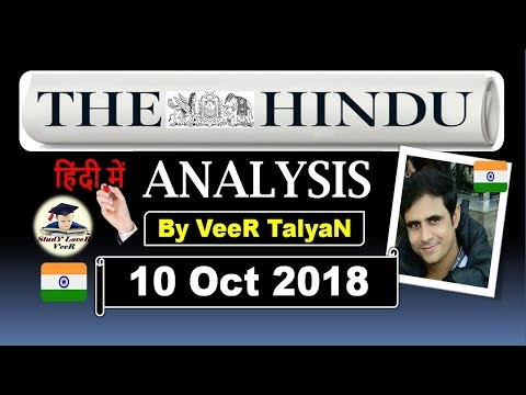 10 October 2018 - The Hindu News Paper Analysis - IPCC Report, CAATSA, Rafale Deal Study in Hindi