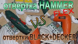 Отвертка Hammer против отвертки Black + Decker / подробный обзор и тест