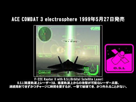 エースコンバット3 エレクトロスフィアでO.S.L(衛星軌道上レーザー)を使用 [ACE COMBAT 3 electrosphere,Orbital Satellite Laser]