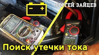 Быстро Разряжается Аккумулятор? Утечка Тока в Автомобиле - Как Проверить и Найти Причины!