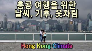홍콩 날씨,  월별 기후 여행옷차림,  장마, 태풍 및…