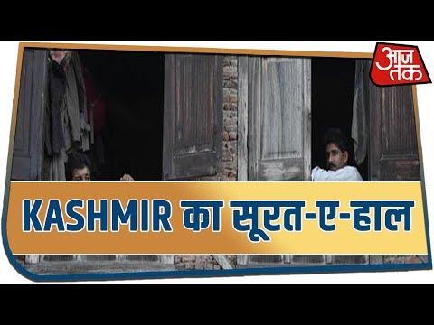 Kashmir में शांति कहां-कहां | वादी-ए-कश्मीर का क्या है सूरत-ए-हाल