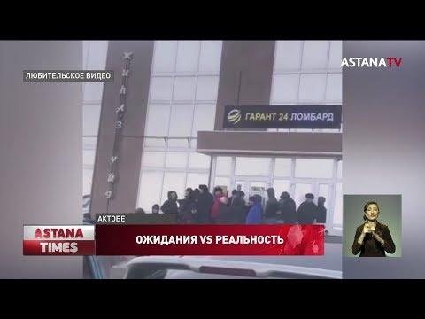 Видео: Вкладчики оскандалившихся ломбардов обращаются к президенту