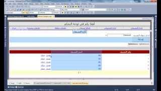الدرس (7) برمجة وتصميم موقع شركة وهمية بتقنية ASP.NET - قائمة التصنيفات