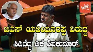 ಬಿಎಸ್ ಯಡಿಯೂರಪ್ಪ ವಿರುದ್ಧ ಸಿಡಿದೆದ್ದ ಡಿಕೆ ಶಿವಕುಮಾರ್ |BS Yeddyurappa  DK Shivakumar | YOYO Kannada News