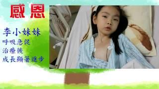 [2015感恩特集] 心房中膈缺損(ASD)-李小妹妹