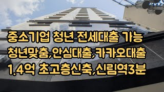[중소기업대출] 신림역3분 초역세권 초고층원룸. 전세1…