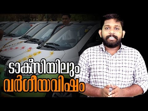 ടാക്സിയിലും  വര്ഗീയവിഷം I  Communalism in Ola taxis I Marunadan Malayali
