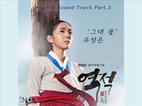 U SUNG EUN - Your Flower [HAN+ROM+ENG] (OST Rebel: Thief Who Stole The People) | koreanlovers