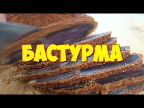 Бастурма по-армянски рецепт, вяленое мясо в домашних условиях (BASTURMA)