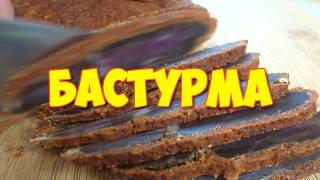 Бастурма по армянски рецепт вяленое мясо в домашних условиях BASTURMA