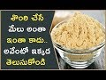 Health Benefits of Dry Ginger in Telugu || Ginger Powder For Weight Loss || Telugu Health Tips