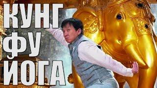 Кино на вечер: Кунг - фу йога (Доспехи бога: В поисках сокровищ)\Gong fu yu jia