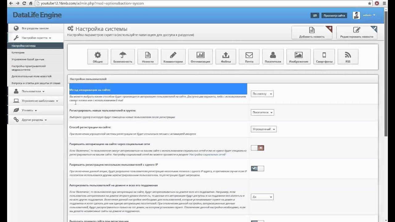 Как сделать регистрацию на dle сайте сайт заксобрания севастополя 2014