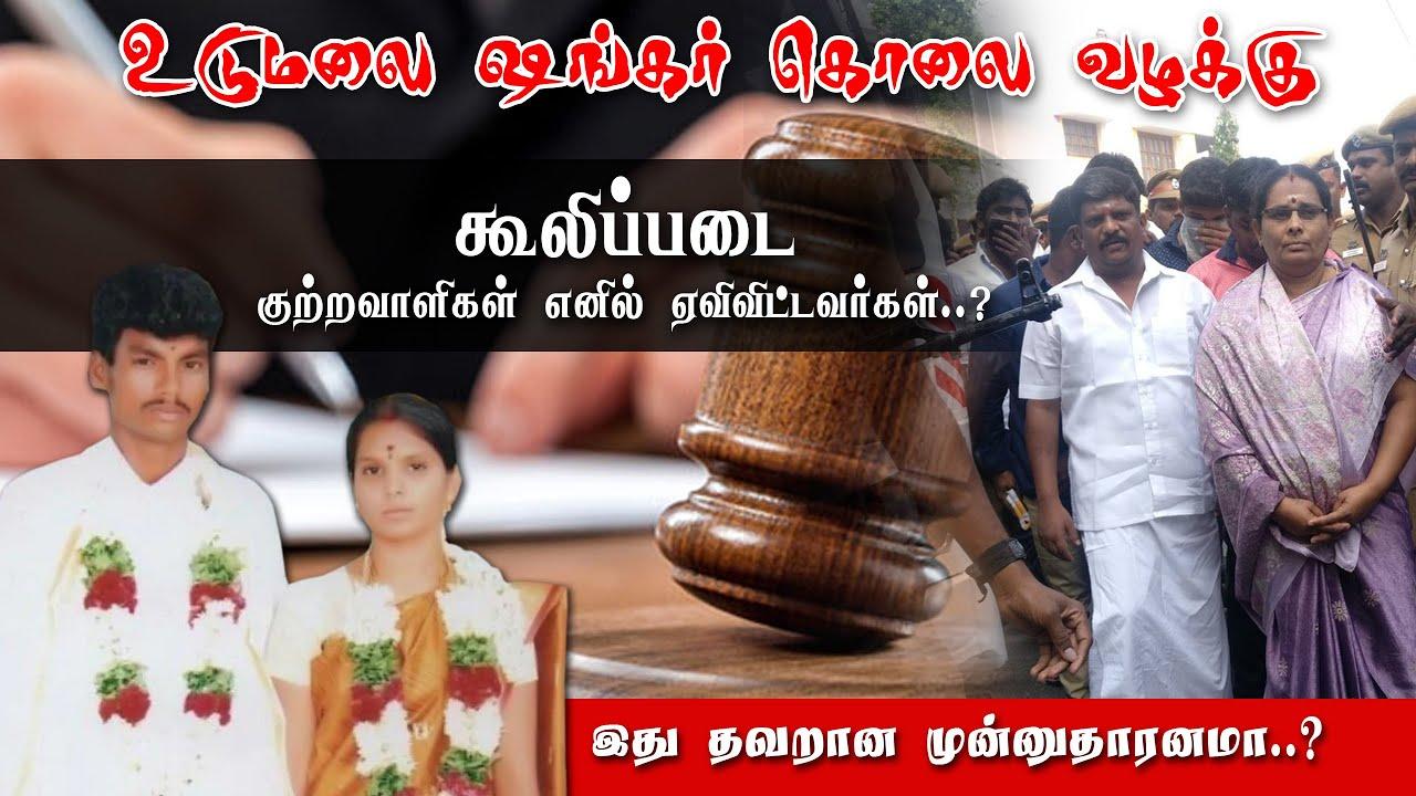 உடுமலை ஷங்கர் கொலை வழக்கு ஒரு தவறான முன்னுதாரனமாகிவிடும் | Udumalai Sankar Case Judgement | News 19