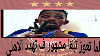 الاهلي و الهلال السوداني وتهديد من جمهور الهلال السوداني للاهلي في المباراه #محمد_شعيب