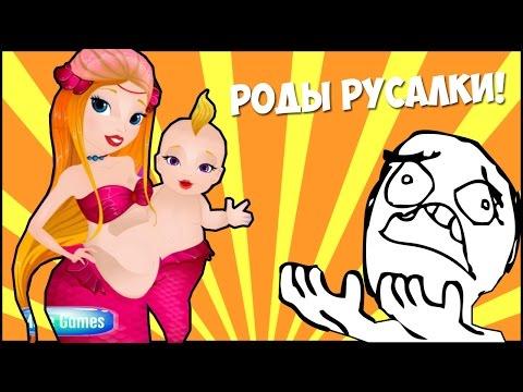 РОДЫ РУСАЛКИ - неДЕТСКИЕ ИГРЫ #2