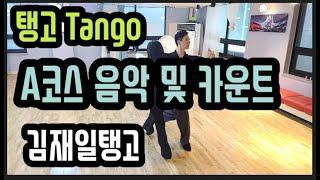 (듀엣TV)탱고A코스 여성스텝및 남성스텝 음악맞추기(김재일탱고 Feat.박상현&박선희