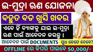 How to apply for e-mudra loan !! New process to apply e-mudra loan !! Sbi e-mudra loan apply !!