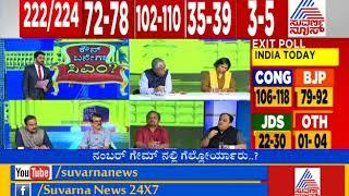 Kaun Banega CM ? - Part 8 | ಮೈತ್ರಿಯ ವೇಳೆ ಜೆಡಿಎಸ್ ಸಿಎಂ ಸ್ಥಾನಕ್ಕೆ ಚೌಕಾಸಿ ನಡೆಸಬಹುದು