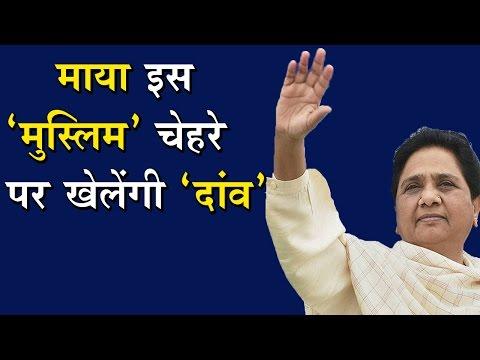 """Mayawati ने ढूंढ लिया BSP का नया """"Muslim"""" चेहरा !!"""