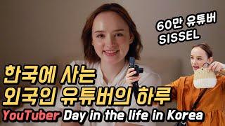 한국에 사는 60만 유튜버의 하루를 따라가봤다! (ft…