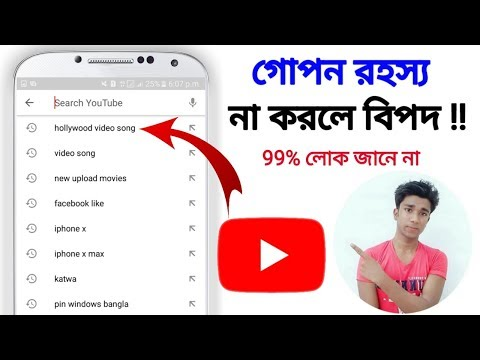 Google My Activity । YouTube Search History And Watch History [Bangla]