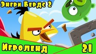 Мультик Игра для детей Энгри Бердс 2. Прохождение игры Angry Birds [21] серия