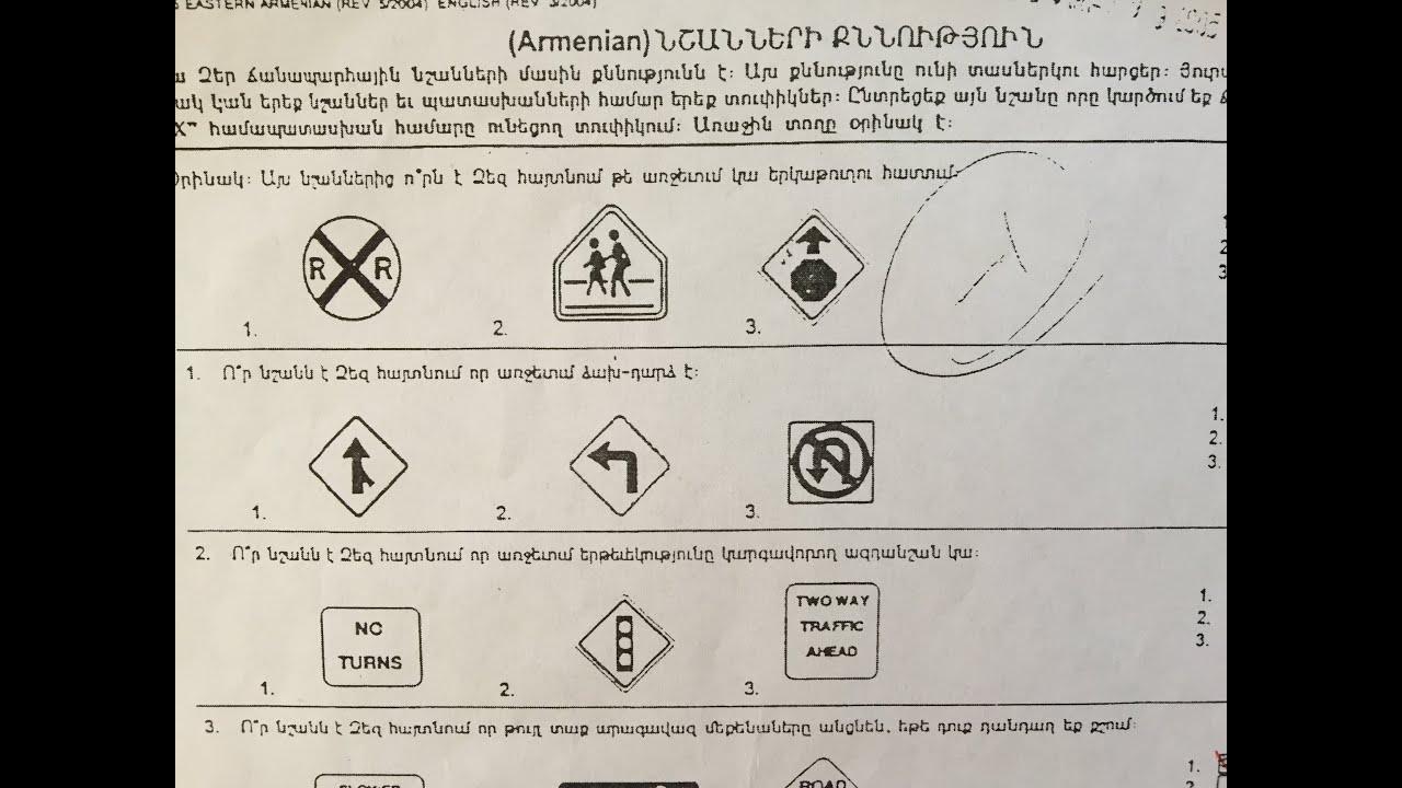California Dmv Written Permit Test Traffic Signs Armenian