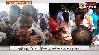 H Raja மீது சட்டரீதியான நடவடிக்கை மேற்கொள்ளப்படும் | #RBUdhayaKumar