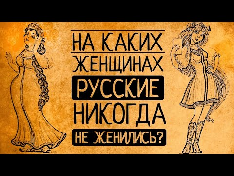 Вы удивитесь! На каких женщинах русские мужчины никогда не женились?! - Видео онлайн