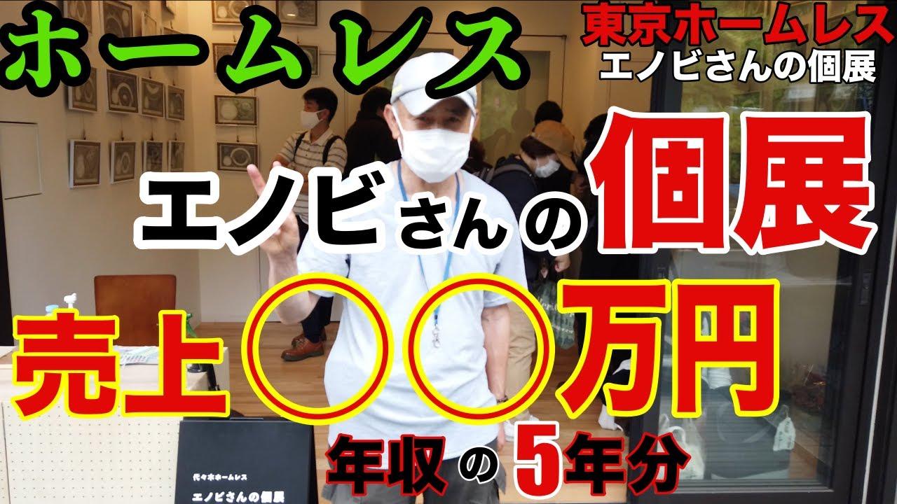 代々木ホームレスのエノビさんの個展に密着しました【東京ホームレス  エノビさんの個展】