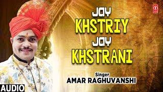Jay Khstriy Jay Khstrani Latest Hindi Song | Amar Raghuvanshi | New Song 2019