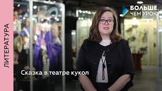 видео Музей кукол театра имени Образцова