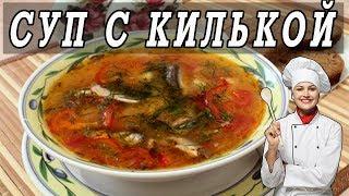 Суп из кильки в томатном соусе.Как приготовить суп с килькой.